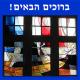 Jubiläumswochenende 30 Jahre Jüdische Gemeinde Marburg seit der Schoah